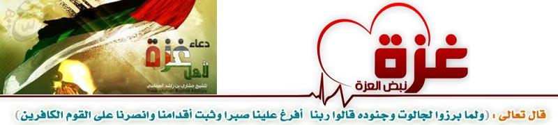 دعاء لأهل غزة